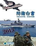 日本の防衛 平成25年版―防衛白書