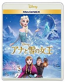 アナと雪の女王DVD MovieNEX