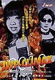 JWP-CLIMAX 2010-12.23後楽園ホール- [DVD]