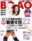 BOAO (ボアオ) 2008年 11月号 [雑誌]