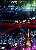 ダブル・ミーニング Yes or No? [DVD]