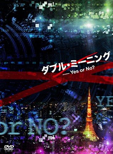ダブル・ミーニング Yes or No?[DVD]