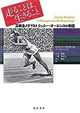 走ることは、生きること―五輪金メダリスト ジェシー・オーエンスの物語―