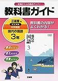 教科書ガイド三省堂版完全準拠現代の国語 3年—中学国語