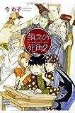萌えの死角(2) (KAREN COMICS)