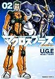 マクロスプラス‐タックネーム‐ (2) (カドカワコミックスAエース)