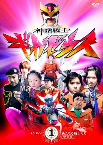 神話戦士ギガゼウス episode-1 新たなる戦士たち 完全版 [DVD]
