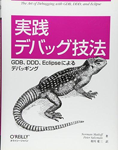 実践 デバッグ技法 ―GDB、DDD、Eclipseによるデバッギング