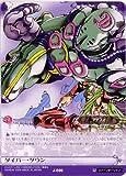 ジョジョの奇妙な冒険ABC 7弾 【アンコモン】 《スタンド》 J-699 ダイバー・ダウン