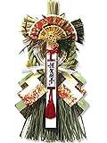【お正月飾り】国産魚沼産ワラ使用 しめ縄 玉飾り 開運 越後魚沼飾り 煌(きらめき)