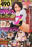 DVDしろ~とEvolution!! (エボリューション) 2013年 08月号 [雑誌]