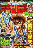 週刊少年チャンピオン 2012年6月14日号 NO.27