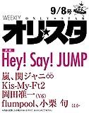 オリ☆スタ 2014年 9/8号 [雑誌]