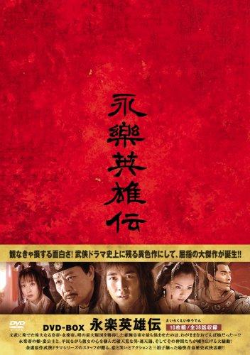 永楽英雄伝(えいらくえいゆうでん)DVD-BOX