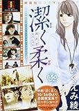 潔く柔く映画化スペシャル (SHUEISHA Girls Remix)