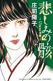 悲しみの骸(2) (ジュールコミックス)