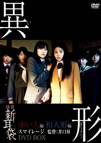 怪談新耳袋異形BOX(初回限定版) [DVD]
