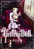 La Vie en Doll ���������ɡ��� 1 (������ץ��ߥå���)