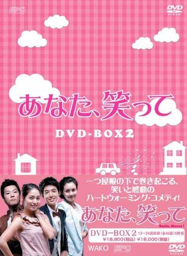 あなた、笑って DVD-BOX2