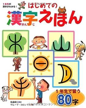 はじめての漢字えほん