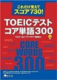 TOEICテスト コア単語300 [単行本] / 『TOEIC Testプラスマガジン』編集部 (編集); リント (刊)