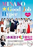 【Amazon.co.jp限定生写真付き】MINAKO☆Good Job Hyper