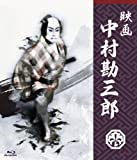 映画 中村勘三郎 [Blu-ray]