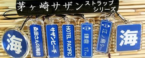 桑田さんの海前ストラップ・茅ヶ崎サザン土産(おみやげ)グッズ