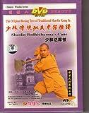 Shaolin Bodhidharma's Cane [DVD]