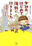 女30歳、はじめて海外に行きました 台湾3泊4日 / カタノ トモコ のシリーズ情報を見る