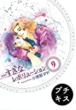 …すぎなレボリューション プチキス(9) (Kissコミックス)