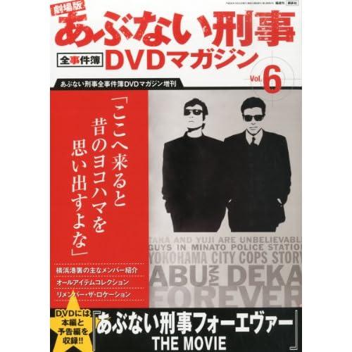 劇場版あぶない刑事 全事件簿DVDマガジン 6号 2014年 4/22号 [分冊百科]