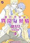 椎名教授の異常な愛情WIN 4 (kobunsha BLコミックシリーズ)