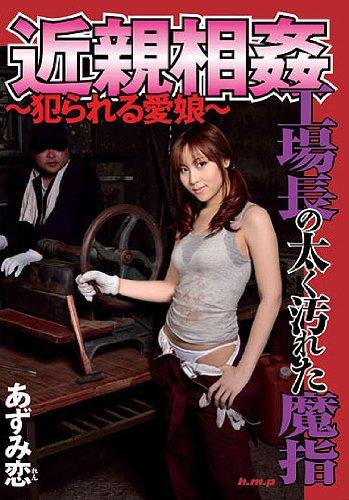 近親相姦~犯られる愛娘~工場長の太く汚れた魔指 [DVD]