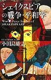 シェイクスピアの戦争・平和学