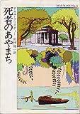 死者のあやまち (ハヤカワ・ミステリ文庫 (HM 1-72))
