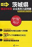 茨城県公立高校入試問題 平成24年度—最近6年間 (2012)