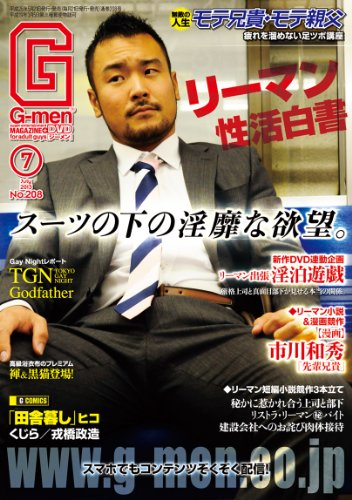 G-men (ジーメン) 2013年 07月号 [雑誌]