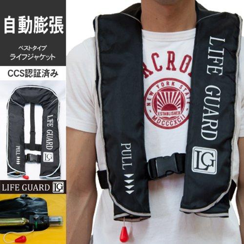 ライフジャケット 自動膨張式ベスト型救命胴衣 ブラック