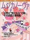 MUSICA NOVA (ムジカ ノーヴァ) 2013年 02月号 [雑誌]