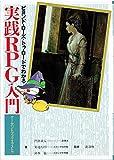ビヨンド・ローズ・トゥ・ロードでわかる実践RPG入門 / 門倉 直人 のシリーズ情報を見る