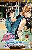 Crimson Hero Vol.12