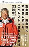 高血圧、高血糖&不整脈の私でも、エベレストに登れた健康法 (magazinehouse pocket)