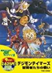 Animation - Digimon Tamers Bokensha T...