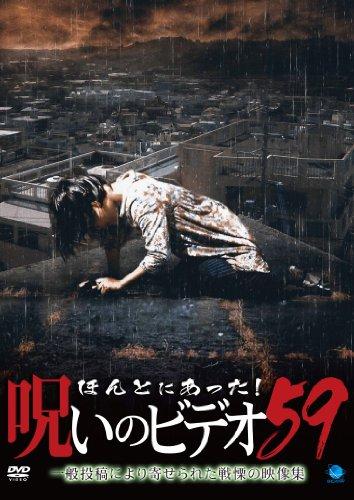 ほんとにあった!呪いのビデオ59 [DVD]
