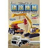 ニッポンの建設機械 1BOX(食玩)