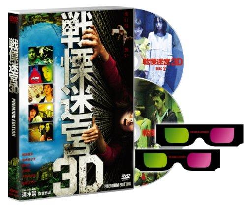 戦慄迷宮3Dプレミアム・エディション【初回限定生産】 [DVD]