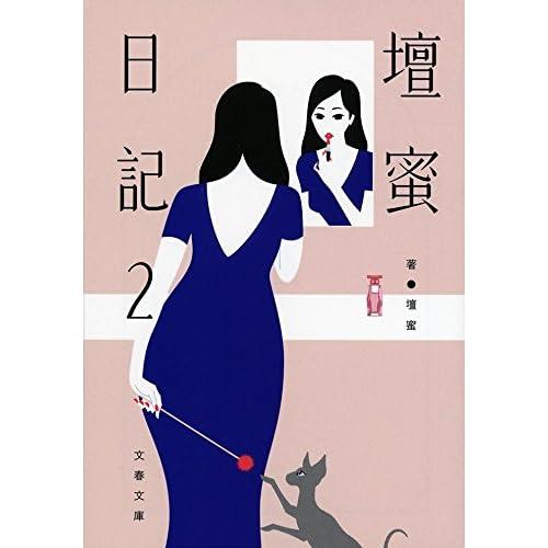 壇蜜日記2 (文春文庫)