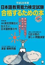CD付 平成28年度 日本語教育能力検定試験 合格するための本 (アルク地球人ムック)