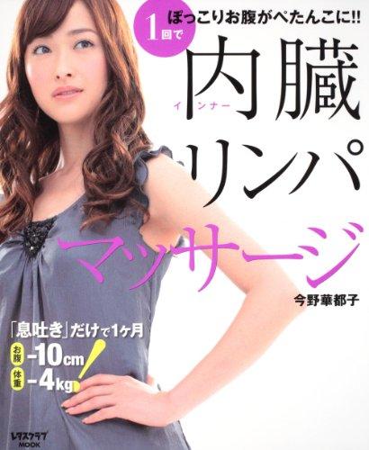 内臓リンパマッサージ レタスクラブムック 60161‐47 (レタスクラブMOOK)